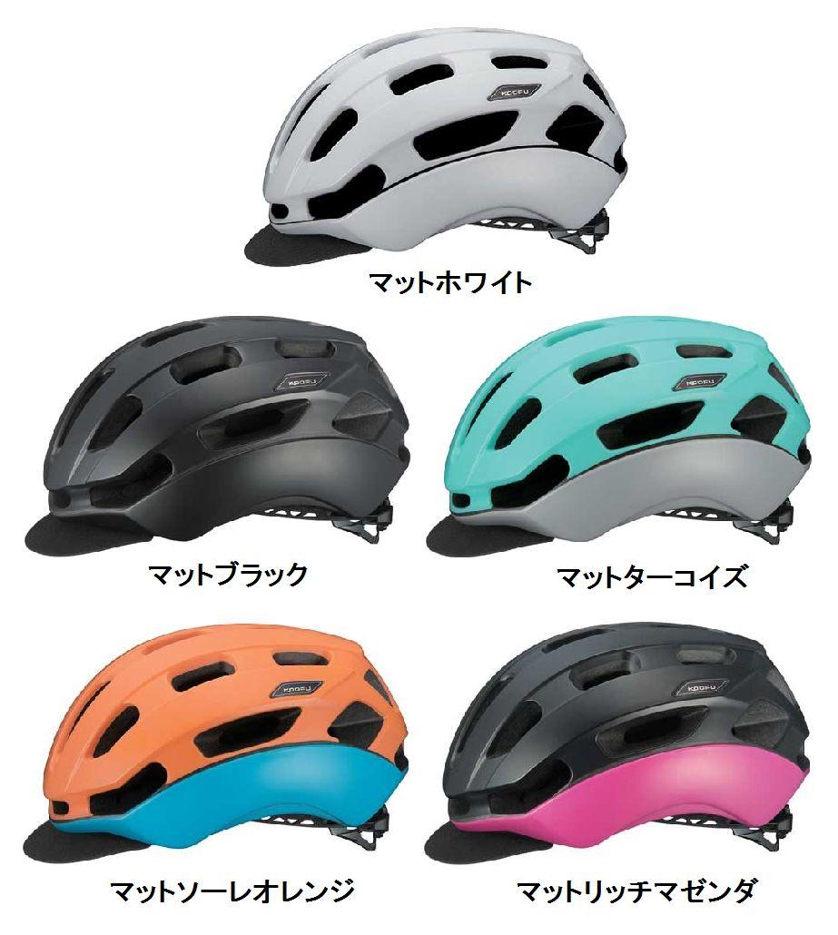 OGK KABUTO KOOFU BCグロッスベ ( サイクルヘルメット ) オージーケー カブト コーフー BC-Glosbe