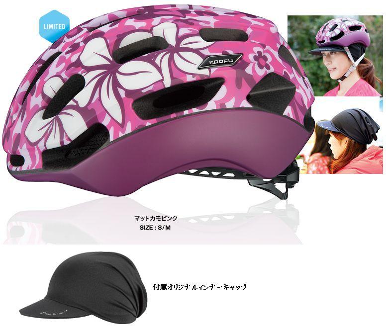 OGK KABUTO KOOFU BC-KINUYO ( サイクルヘルメット ) オージーケー カブト コーフー BC-キヌヨ 絹代 MODEL