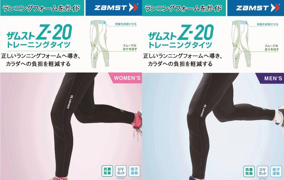 ザムスト Z-20 トレーニングタイツ ( ランニング用サポートウェア ) ZAMST Z20 トレーニング用 SS02P02dec12