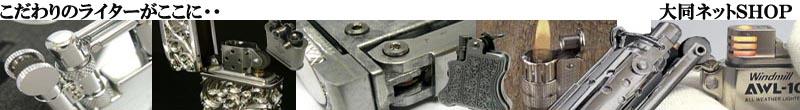 大同ネットSHOP:こだわりのライター、関連グッツ各種特価にて販売中!