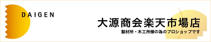 大源商会楽天市場店:製材所、木工所様の為のプロショップです!