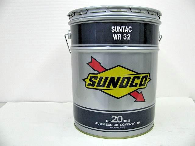 サンタック 漏洩防止型油圧作動油 SUNTAC WR32 20L