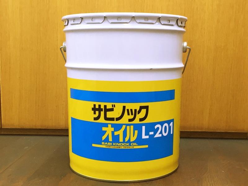 永井商会 サビノックオイル L-201 潤滑性能向上タイプ
