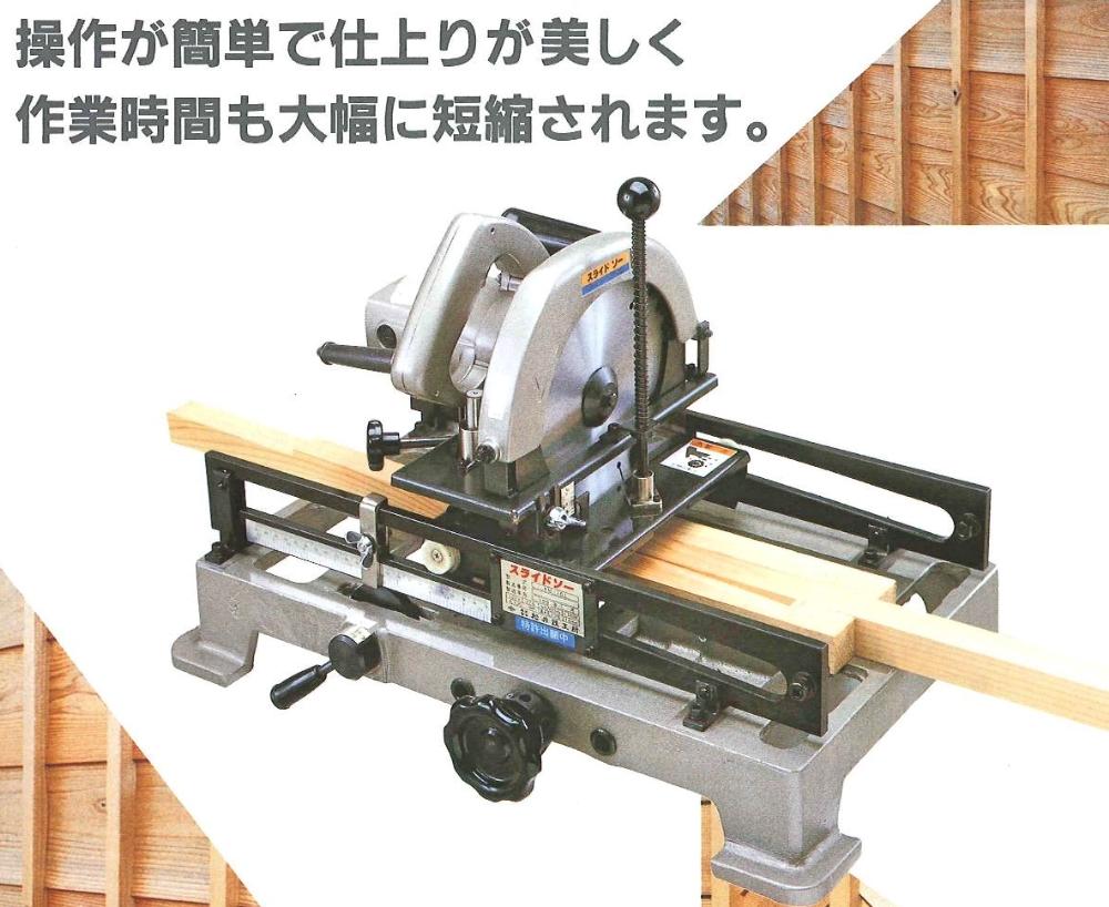 松井鉄工 スライドソー KM-101 3分刃付き