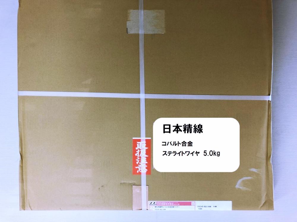 日本精線 天龍ステライト溶着機用 コバルト合金 ステライトワイヤ 5kg