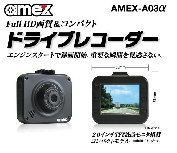 【青木製作所】 ドライブレコーダー AMEX-A03α