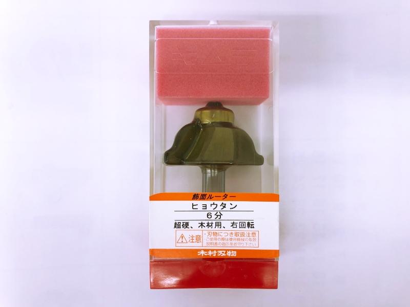 【木村刃物】コーナービット ヒョータン面 5分 軸径12mm