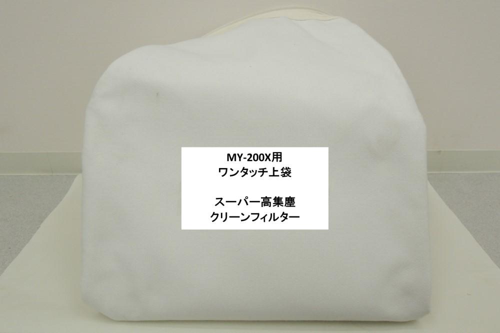 高効率!集塵機用上袋 ムラコシ工業製MY-200X用クリーンフィルター(バネ入り)