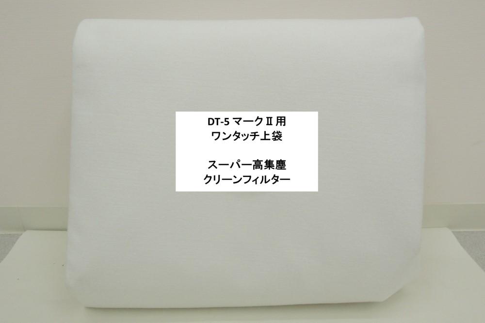 高効率!集塵機用上袋 鈴木工業製DT-5M用クリーンフィルター(バネ入り)