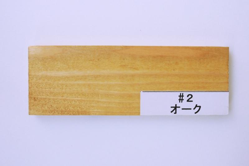 プラネットジャパンウッドコート(半透明着色仕上げ内外装用)#2 オーク 10L
