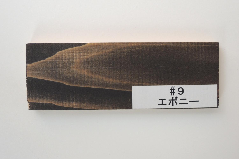 プラネットジャパンウッドコート(半透明着色仕上げ内外装用)#9 エボニー 0.75L