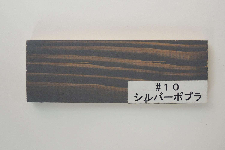 プラネットジャパンウッドコート(半透明着色仕上げ内外装用)#10 シルバー 2.5L