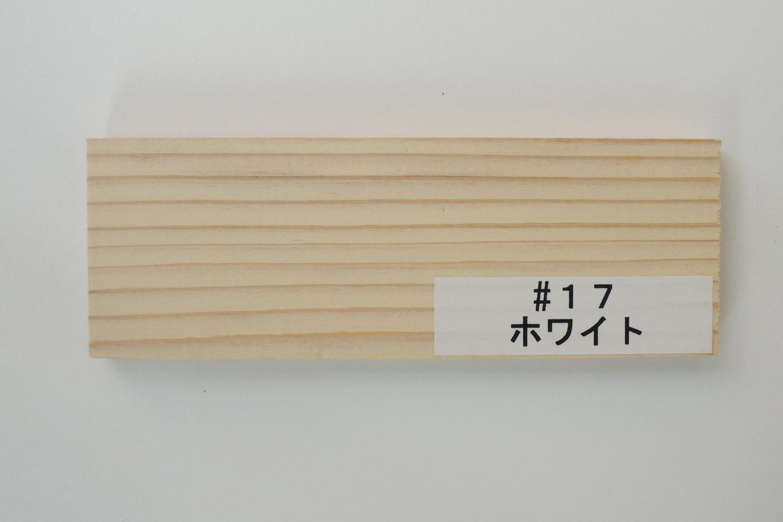 プラネットジャパンウッドコート(半透明着色仕上げ内外装用)#17 ホワイト 2.5L