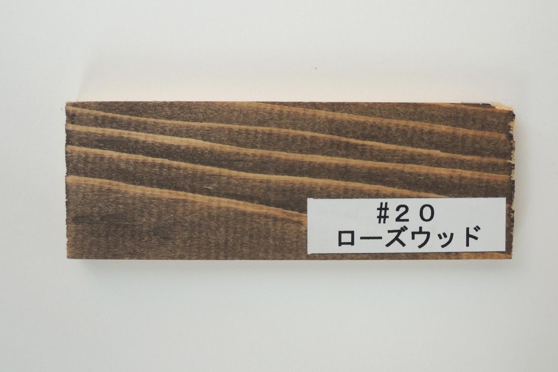 プラネットジャパンウッドコート(半透明着色仕上げ内外装用)#20 ローズウッド 2.5L