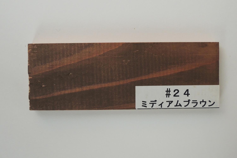 プラネットジャパンウッドコート(半透明着色仕上げ内外装用)#24 ミディアムブラウン 0.75L
