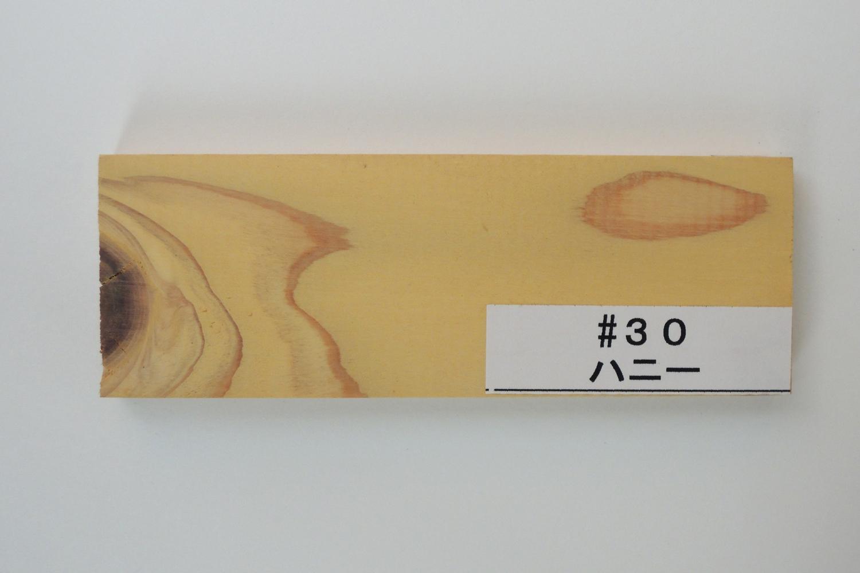 プラネットジャパンウッドコート(半透明着色仕上げ内外装用)#30 ハニー 0.75L