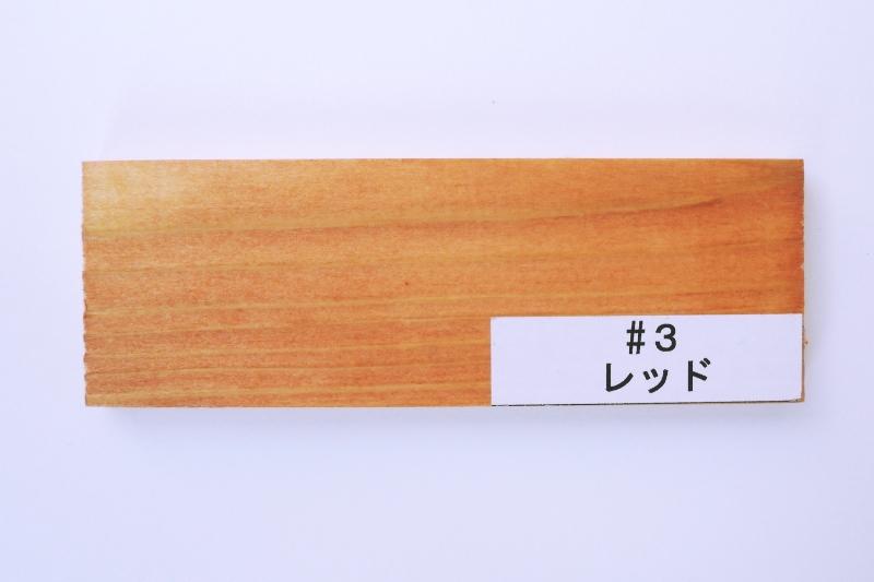プラネットジャパンウッドコート(半透明着色仕上げ内外装用)#3 レッド 2.5L