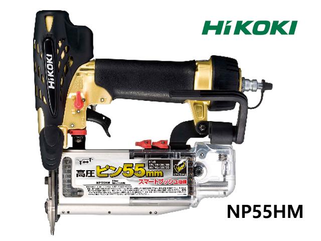 ハイコーキ HiKOKI 高圧ピン釘打機 【NP55HM】 釘打ち KH03182【大黒屋質店出品】