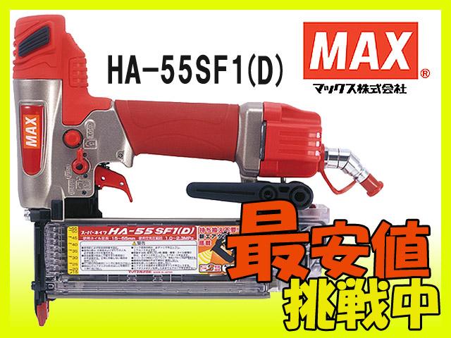 MAX マックス/高圧フィニッシュネイラ 【HA-55SF1(D)】【新品】【大黒屋質店出品】