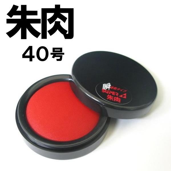 朱肉 40号 激安特価品 大きさ57ミリ 激安特価品 印鑑
