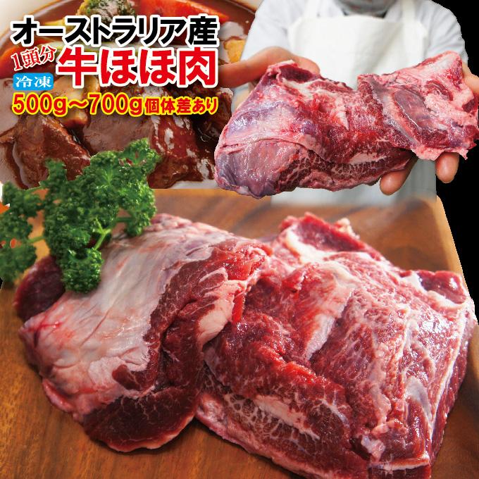 オーストラリア産 SALENEW大人気! 牛ほほ肉冷凍品 1頭分約500g~700g個体差あり 煮込み ホホ肉 牛すじ 登場大人気アイテム ツラミ チークミート 頬肉