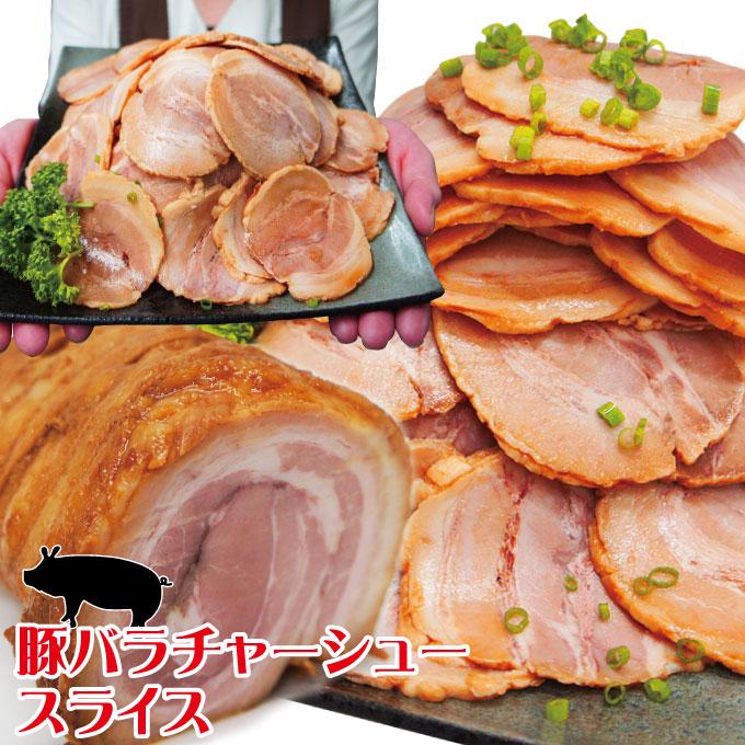 送料無料 とろける豚バラ焼豚煮込みチャーシュースライス1kg冷凍 2セット購入でおまけ付き 一部予約 ラーメン SALENEW大人気! ばら