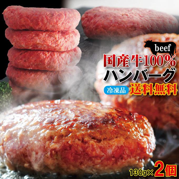 柔らかジューシーお肉たっぷりビーフハンバーグ 毎週更新 送料無料 肉汁たっぷり国産牛100%生ハンバーグ130g×2個 最新アイテム 複数セット購入でプラス3個おまけ 焼肉 黒毛 国産牛肉 ステーキ