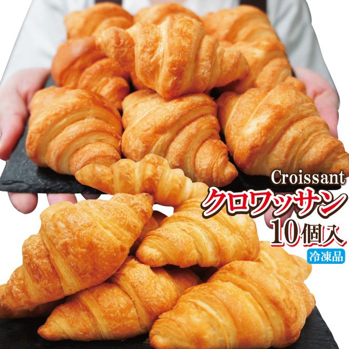 クロワッサン約19g×10個冷凍テーブルマーク 業務用 マーケティング モデル着用 注目アイテム パン