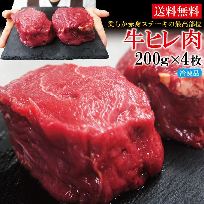 送料無料 牛ヒレ厚切りステーキ冷凍 正規店 800g 予約販売 200g×4枚 国産牛に負けない 赤身肉 ヘレ フィレ