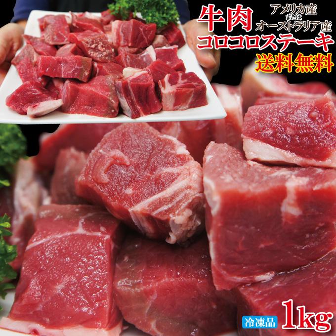 送料無料 牛肉コロコロステーキ1kg米国 豪州産使用冷凍品 新着 無料 赤身 2セット同時購入でプラス500g増量中 サイコロ
