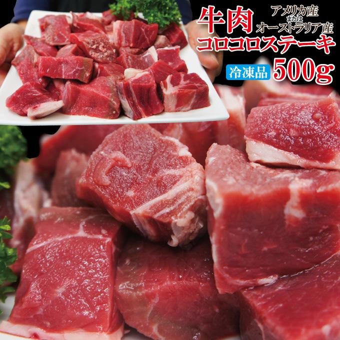 牛肉コロコロステーキ500g米国 豪州産使用冷凍品 赤身 サイコロ 贈呈 訳あり商品