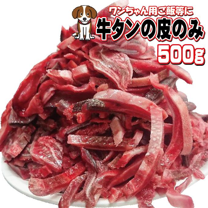 ヘルシー栄養満点 愛犬猫 ペットフードご飯に 牛タンの皮のみ お金を節約 爆売りセール開催中 500g ペット用 冷凍品 牛たん皮 牛肉 猫餌 ペットフード 犬餌 使いやすいこま切れタイプ