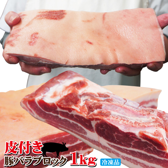 皮付き豚バラブロック1kg冷凍 手にはいらない希少3枚肉 角煮や東坡肉 サムギョプサル 国産に負けない味わい ばら肉 ベーコン 最安値 発売モデル