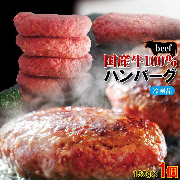 柔らかジューシーお肉たっぷりビーフハンバーグ お試し 肉汁たっぷり国産牛100%生ハンバーグ 130g×1個 冷凍 正規認証品 新規格 ステーキ 黒毛 国産牛肉 期間限定今なら送料無料 焼肉