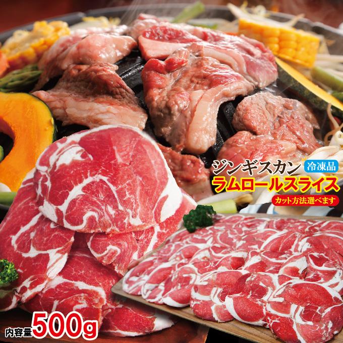 ラムロールスライスジンギスカンセット冷凍 卓出 500g選べるカット方法3種類 cut 専用たれ付 成吉思汗 北海道の味 店内全品対象 焼肉