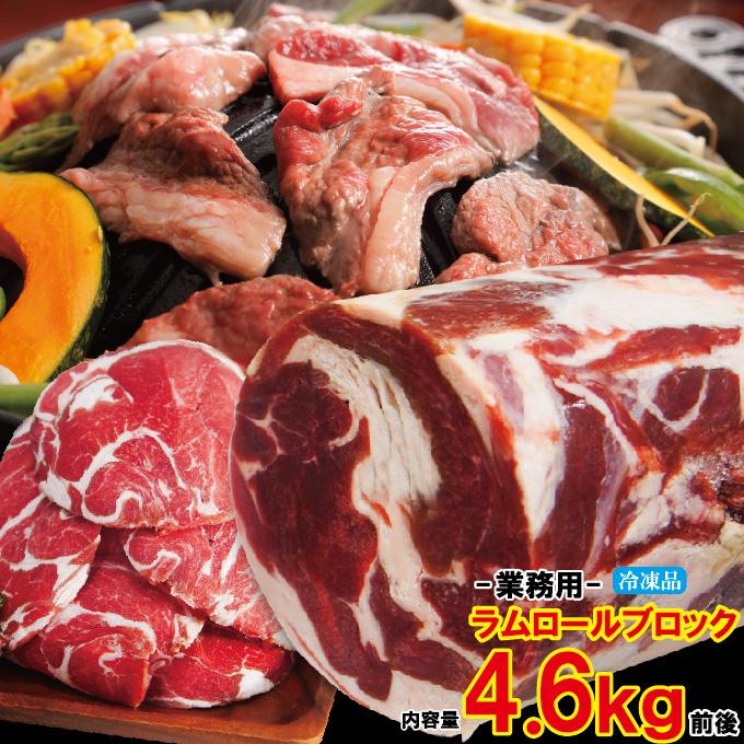 ラムロールブロック冷凍約4.6kg業務用 100g当169.7円+税【成吉思汗】【北海道の味】【焼肉】