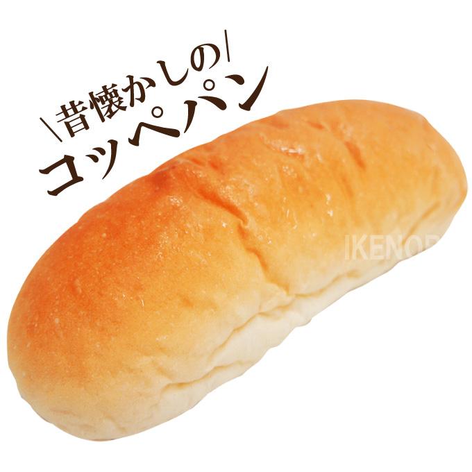 学校給食の懐かしい味 昔なつかしい給食の王道 価格 お買い得 こっぺぱん1個冷凍 揚げパンやサンドウィッチ パン屋の味 食パン ホットドッグ コッペパン