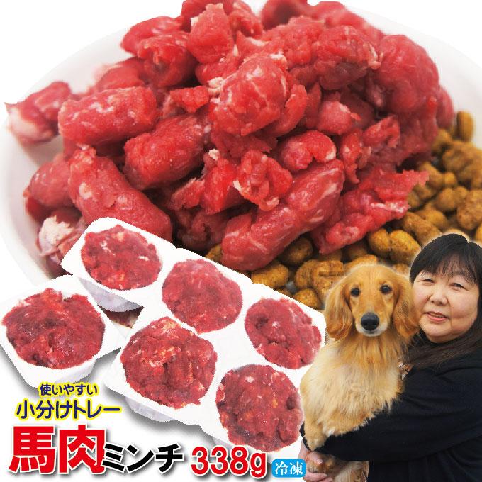 ヘルシー栄養豊富な馬肉 愛犬猫 ペットフードご飯にも最適です 馬肉粗挽きミンチ肉 338g 一部予約 便利な小分けトレー ペットと一緒に食べれるヘルシーな馬肉生肉 猫用 犬用 買収 冷凍 ペットフード ドッグフード
