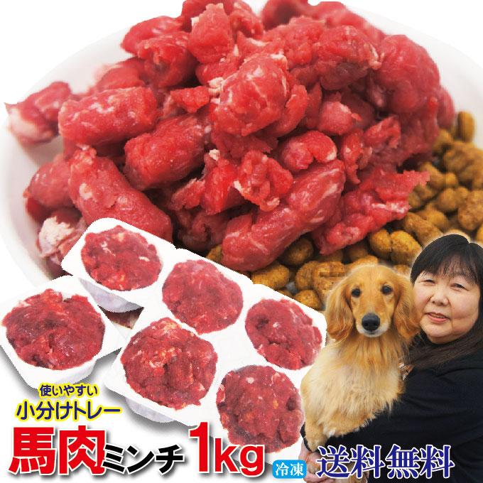 ヘルシー栄養豊富な馬肉 お求めやすく価格改定 愛犬猫 ペットフードご飯にも最適です 送料無料 馬肉粗挽きミンチ肉 1kg 338g×3パック 便利な小分けトレー 犬用 猫用 ※2セット以上ご購入でおまけ付き 冷凍 春の新作続々 ペットと一緒に食べれるヘルシーな馬肉生肉 ペットフード ドッグフード