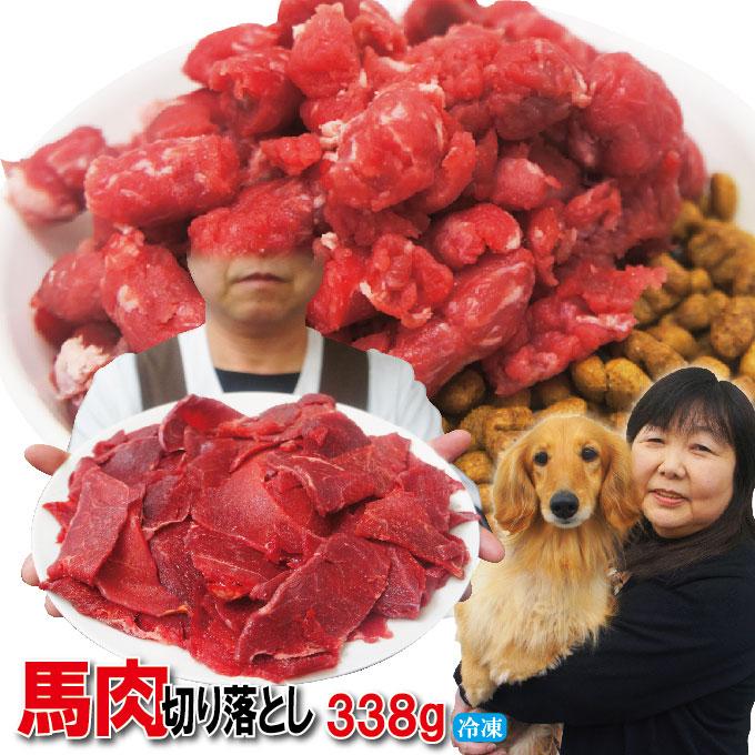 ヘルシー栄養豊富な馬肉 愛犬猫 ペットフードご飯にも最適です 切り落とし馬肉 338g 出群 冷凍 値引き ペットフード 犬用 猫用 ペットと一緒に食べれるヘルシーな馬肉生肉 ドッグフード