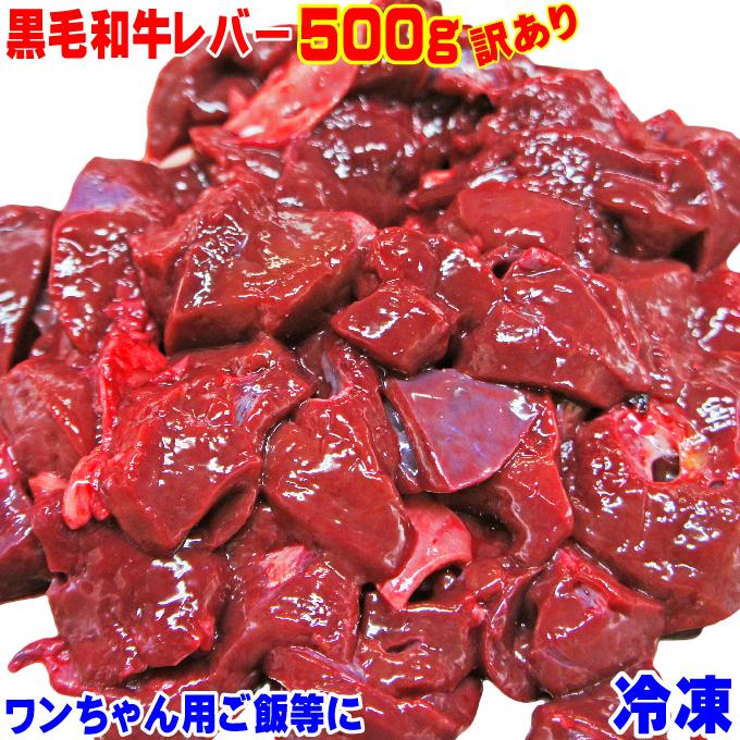 ヘルシー栄養豊富な和牛レバー 愛犬猫 捧呈 特別セール品 ペットフードご飯にも最適です 黒毛和牛レバー500g冷凍わんちゃん用ご飯など 訳あり