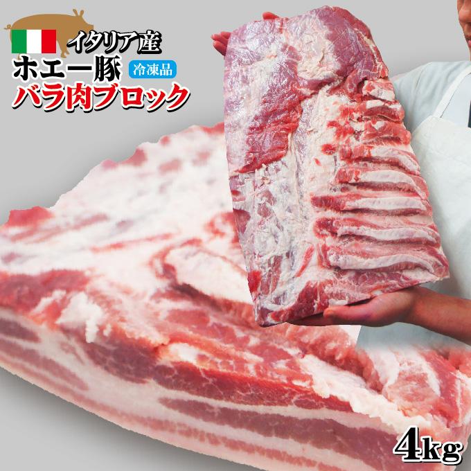 安い イタリア産ホエー豚バラブロック 国内即発送 イタリア産ホエー豚バラブロック4Kg入 角煮 焼豚 焼肉用 しゃぶしゃぶ