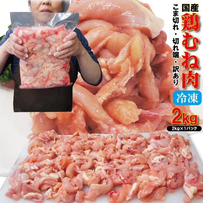 安心 安全の国内産鶏使用です 不揃い 切れ端で訳ありなのでお安くご提供致します お買い得品 使い勝手の良い 訳あり 切れ端 鳥肉 むね肉2kg冷凍 ムネ 鶏ムネ肉