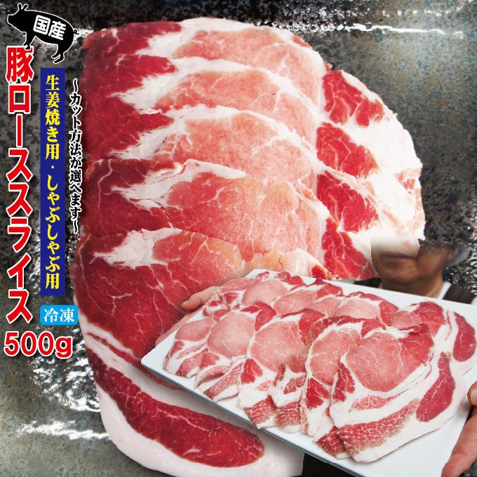 スピード対応 全国送料無料 安心 ふるさと割 安全な国産豚コク深く旨味たっぷり 国産豚ローススライス 500g 冷凍 生姜焼き用 焼肉 カット方法が選べます 豚肉 cut しゃぶしゃぶ用 豚しゃぶ