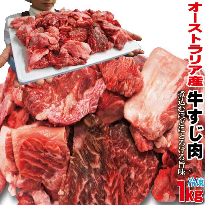 お肉たっぷり煮込み・カレーに最適です オーストラリア産牛すじ お肉たっぷり付いてます 1kg