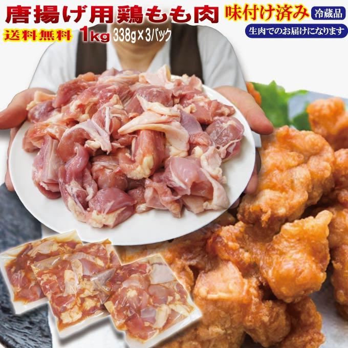 届いたら揚げるだけの簡単調理 自家製タレでしっかり味付け 期間限定今なら送料無料 送料無料 揚げ立てを自宅で若鶏からあげ味付け鶏肉 1kg 338g×3パック 5%OFF 冷蔵品 鳥肉 唐揚げ 2セット購入でおまけ付 使いやすく小分けパック 鶏肉 ブラジル産