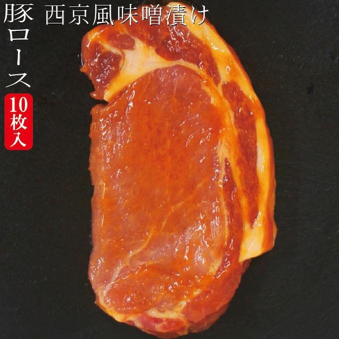 香ばしい味噌が味の決め手 ご飯がすすむおいしさです 送料無料 西京風厚切り豚ロース味噌漬け 冷凍 約1.1kg ☆正規品新品未使用品 ※2セット以上ご購入でおまけ付き 三元豚使用 10枚入り 約220g×5パック みそ 格安店