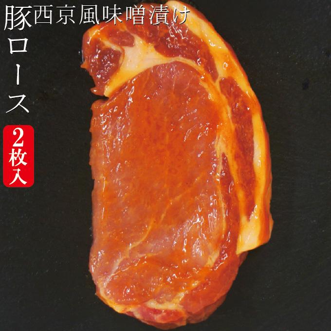 香ばしい味噌が味の決め手 ご飯がすすむおいしさです 保証 西京風厚切り豚ロース味噌漬け 冷凍 約220g 2枚入り 三元豚使用 みそ ☆新作入荷☆新品 約220g×1パック