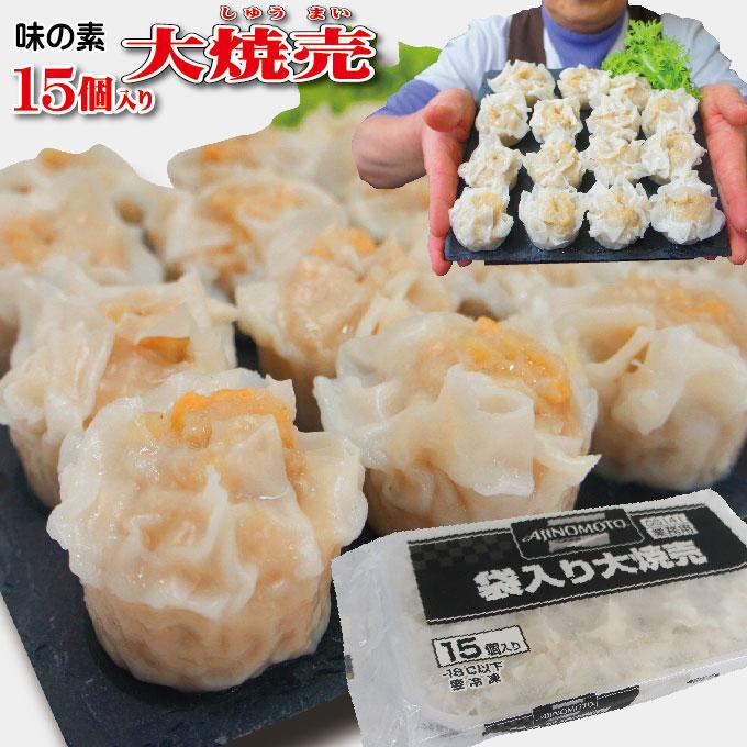 自然解凍OK 味の素 大焼売 冷凍 袋入り 商品 27g×15個入 お弁当 おかず 飲茶 中華 シュウマイ 高級 しゅうまい