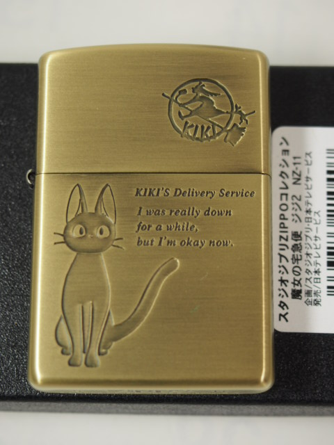 "Zippo lighters: Zippo limited edition ""Gigi"" brass antique cats ""double-sided"" / / Studio Ghibli / / anime fs3gm"